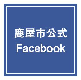 Kanoya-City formula Facebook