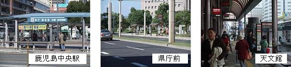 駅 鹿児島 ターミナル 中央 バス